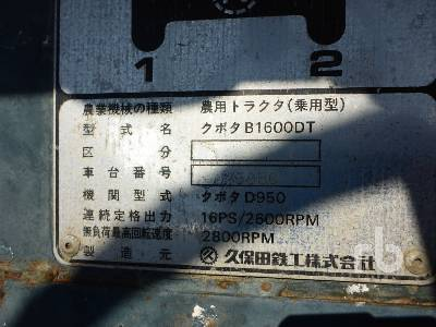 Detail photo of  Kubota ZB1600 from Construction Equipment Guide